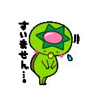 かっぱのぱのすけ~日常生活編~(個別スタンプ:12)