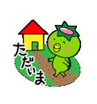 かっぱのぱのすけ~日常生活編~(個別スタンプ:28)