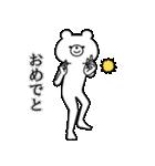 飛び出す!シュールくま(誕生日・お祝い)(個別スタンプ:1)