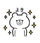 飛び出す!シュールくま(誕生日・お祝い)(個別スタンプ:6)