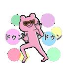 飛び出す!シュールくま(誕生日・お祝い)(個別スタンプ:21)