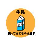 SOS☆買ってきてもらえる?(個別スタンプ:1)