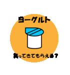 SOS☆買ってきてもらえる?(個別スタンプ:3)