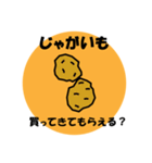 SOS☆買ってきてもらえる?(個別スタンプ:6)