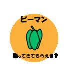 SOS☆買ってきてもらえる?(個別スタンプ:9)