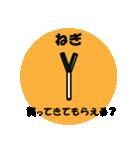 SOS☆買ってきてもらえる?(個別スタンプ:13)