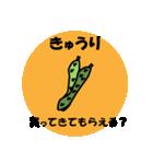SOS☆買ってきてもらえる?(個別スタンプ:15)