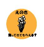 SOS☆買ってきてもらえる?(個別スタンプ:17)