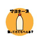 SOS☆買ってきてもらえる?(個別スタンプ:21)
