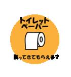 SOS☆買ってきてもらえる?(個別スタンプ:24)