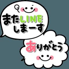 [LINEスタンプ] シンプルで使いやすい♡かわいい吹き出し