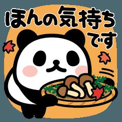 [LINEスタンプ] ぶなんなパンダ/秋が来た