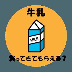 [LINEスタンプ] SOS☆買ってきてもらえる?の画像(メイン)