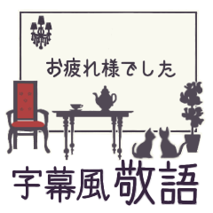 [LINEスタンプ] 字幕風☆大人の敬語