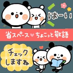 [LINEスタンプ] 【省スペース】ちょこっと敬語のゆるパンダ