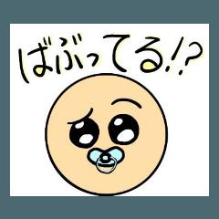 [LINEスタンプ] ハイレベル赤ちゃん