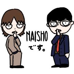"[LINEスタンプ] ""naisho""スタンプ 初級編"