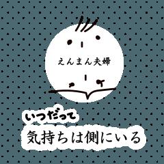 [LINEスタンプ] 目指せ えんまん/ 簡単コミュニケーション
