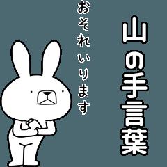 [LINEスタンプ] 方言うさぎBIG 山の手言葉編