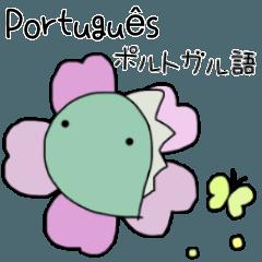 [LINEスタンプ] ポルトガル語&日本語スタンプ