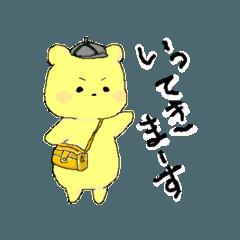 [LINEスタンプ] 園児くま1