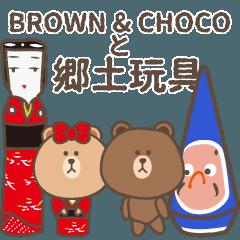 [LINEスタンプ] BROWN & CHOCO と 郷土玩具館