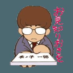 [LINEスタンプ] サラリーマン・木ノ子一郎【基本用語】