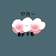 [LINEスタンプ] kumogumo
