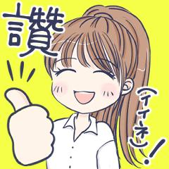 [LINEスタンプ] みんなの私(中国語・台湾語版)