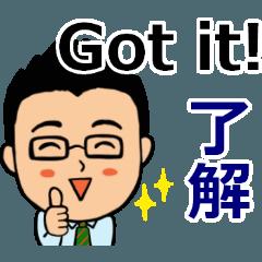 [LINEスタンプ] 笑顔のサラリーマン4 英語と日本語