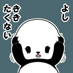 [LINEスタンプ] パンダのよし(名前スタンプ)