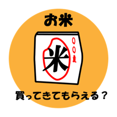 [LINEスタンプ] SOS☆買ってきてもらえる?  2