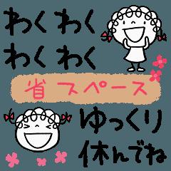 [LINEスタンプ] 省スペース☆くるリボン