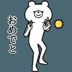 [LINEスタンプ] 飛び出す!シュールくま(お祝い) rev.
