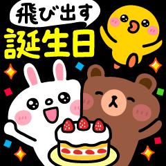[LINEスタンプ] 【飛び出す】誕生日❤️LINEキャラクターズ
