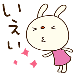 [LINEスタンプ] 明るい☆てるてるうさぎ