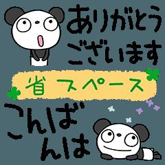 [LINEスタンプ] 省スペース☆ふんわかパンダ