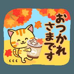 [LINEスタンプ] 秋冬♥️ねこまみれの日常スタンプ