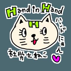 [LINEスタンプ] 社労士猫ハンドにゃん
