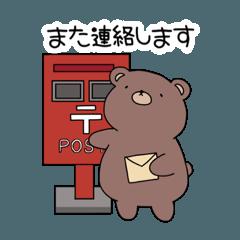 [LINEスタンプ] のほクマ*日常3