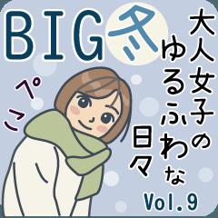 [LINEスタンプ] 大人女子のゆるふわな日々vol.9【BIG】冬