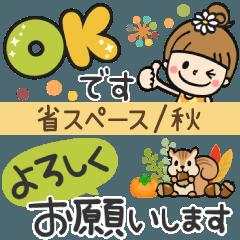 [LINEスタンプ] 【省スペース×秋】おだんごさん