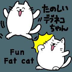 [LINEスタンプ] 楽しいデブ猫ちゃん