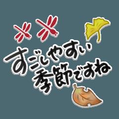 [LINEスタンプ] 筆ペン遊び文字❤️秋冬の言葉