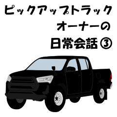 [LINEスタンプ] ピックアップトラックオーナーの日常会話③