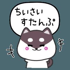[LINEスタンプ] 日常会話が捗る小さめ黒しば氏