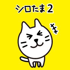 [LINEスタンプ] 猫のシロたまスタンプ2