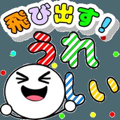 [LINEスタンプ] 飛び出す笑顔!デカ文字