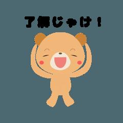 [LINEスタンプ] 広島弁くまちゃん くまいすけ