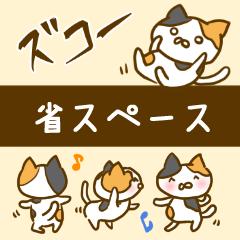 [LINEスタンプ] 省スペースな三毛猫スタンプ